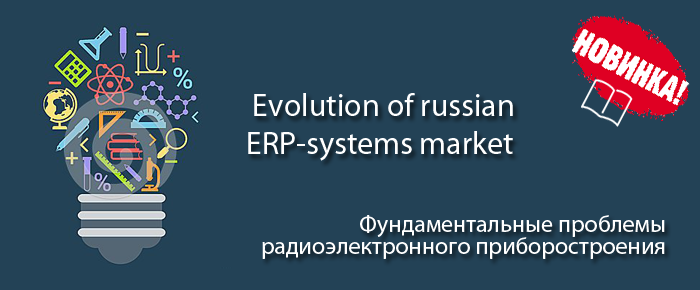 Статья_1-Evolution_ERP_market